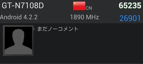 Galaxy Note 2 snapdragon 600