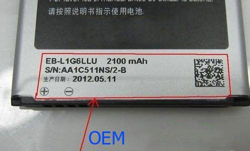 Galaxy-S3-original-battery