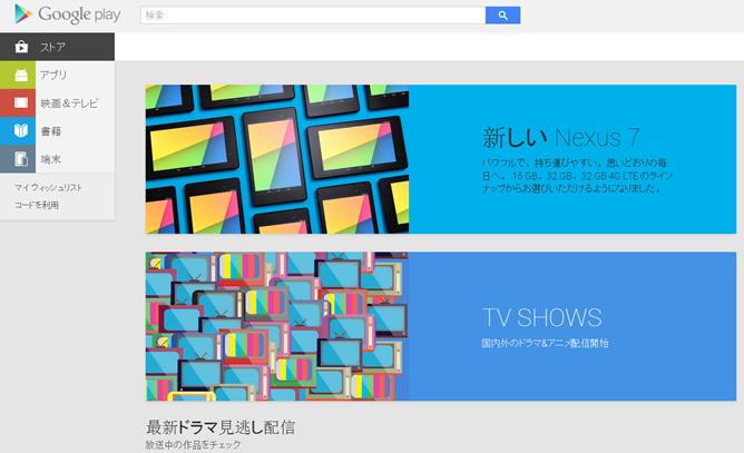 tv-show-google-play