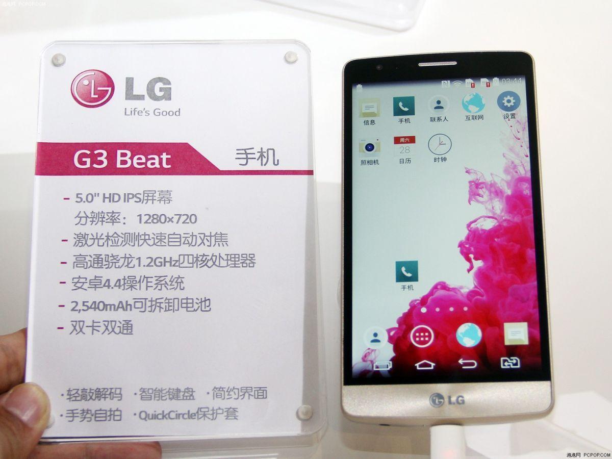 LG-G3-Beat