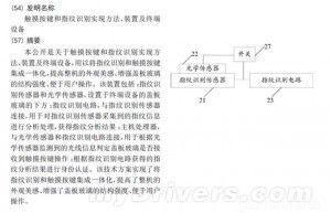 brevetto-impronte-digitali-xiaomi