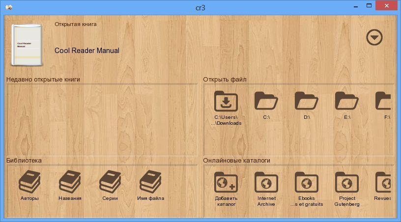 Come aprire file ePub sul pc con Cool Reader 3
