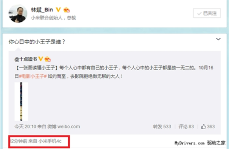 xiaomi mi 4c presentato ufficialmente il 22 settembre
